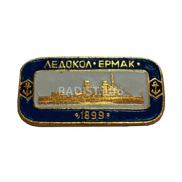 Значок «Ледокол «Ермак». 1899»