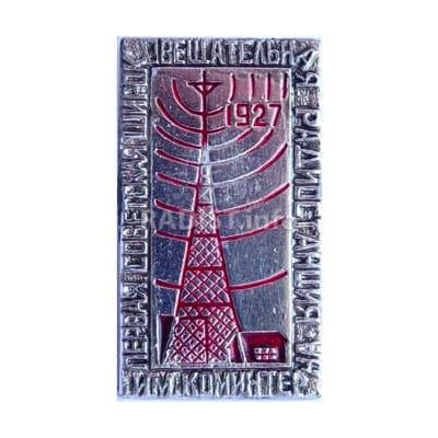 Значок «Первая советская широковещательная радиостанция им. Коминтерна», 1927 г.