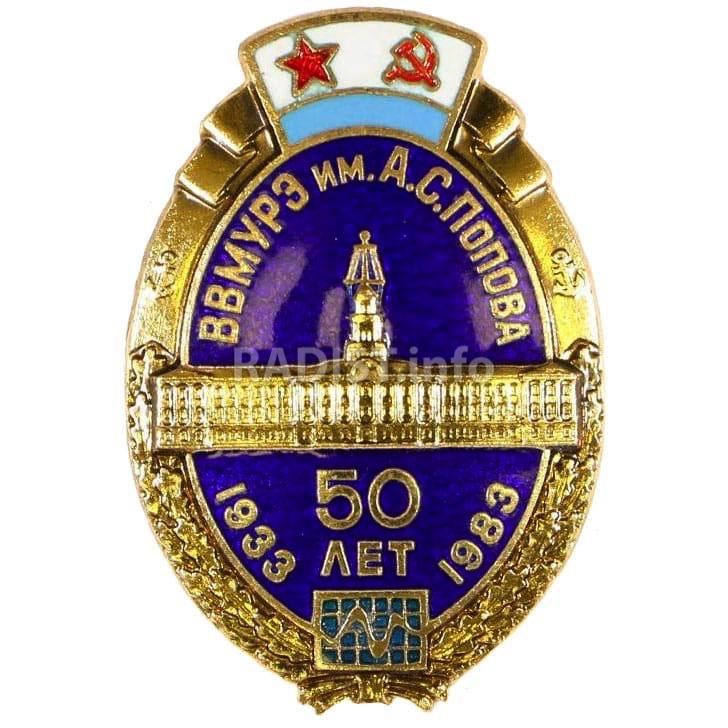 Знак нагрудный юбилейный «50 лет ВВМУРЭ имени А.С. Попова», г. Ленинград, 1983