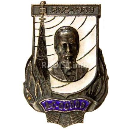 Значок «100 лет А.С. Попову, 1859-1959» (из личного архива Е.Ю. Рыбкиной)