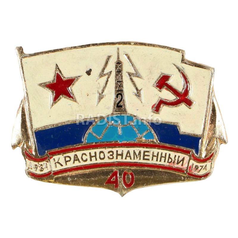 Знак памятный «40 лет 2-го Краснознаменного радиоотряда КСФ», 1934-1974 гг.