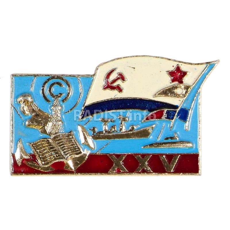 Знак юбилейный «25 лет ВВМИРТУ им. А.С. Попова». 1970-е гг.