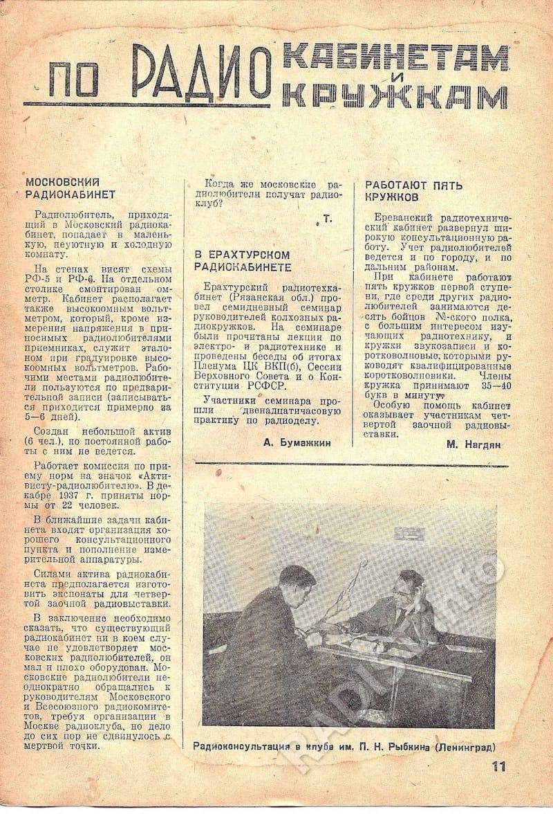 Радиоконсультация в клубе им П.Н. Рыбкина (Ленинград)
