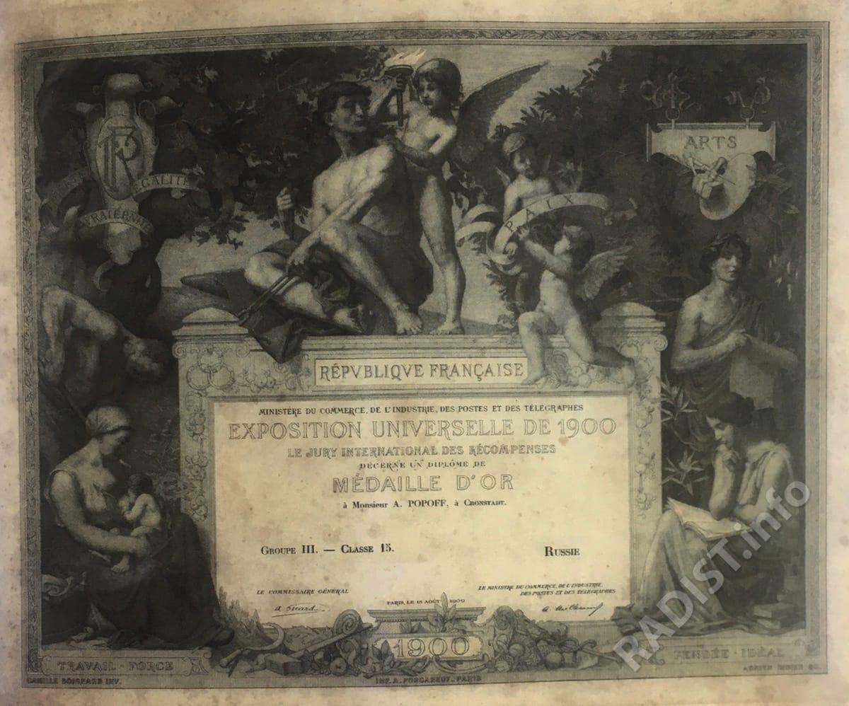 Диплом о вручении А.С. Попову золотой медали Всемирной выставки в Париже. Париж, 1900 г.