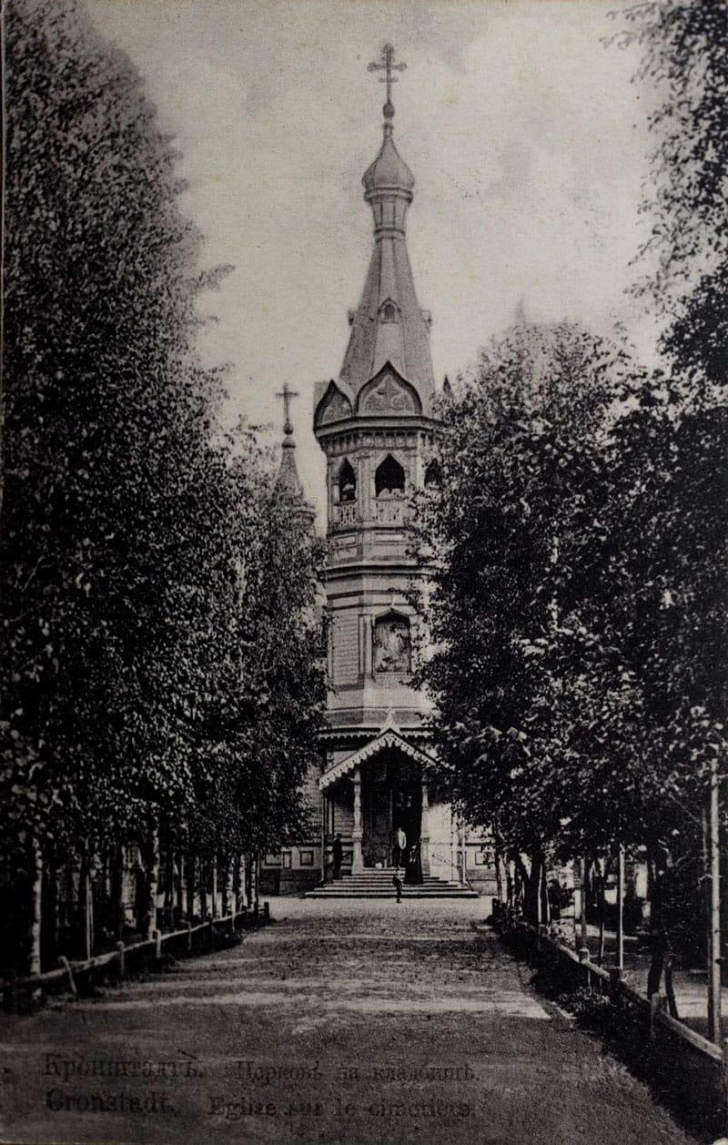 Новая Троицкая церковь на православном кладбище Кронштадта, 1900 г