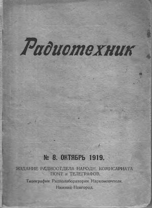 обложка журнала Радиотехник 1919г № 8