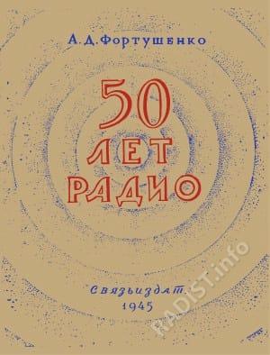 Обложка книги «50 лет радио», под редакцией А.Д. Фортушенко. Москва, Связьиздат, 1945 г.