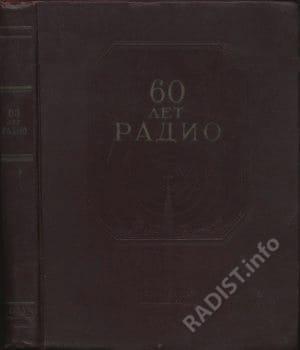 Обложка книги «60 лет радио», под редакцией А.Д. Фортушенко. Москва, Связьиздат, 1955 г.