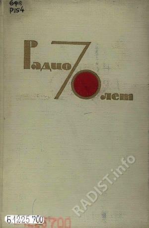 Обложка книги «70 лет радио», под редакцией А.Д. Фортушенко. Москва, Связь, 1965 г.