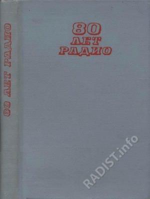 Обложка книги «80 лет радио», под редакцией А.Д. Фортушенко. Москва, Связь, 1975 г.