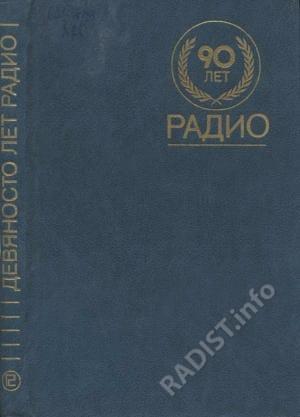 Обложка книги «90 лет радио», под редакцией А.Д. Фортушенко. Москва, Радио и связь, 1985 г.