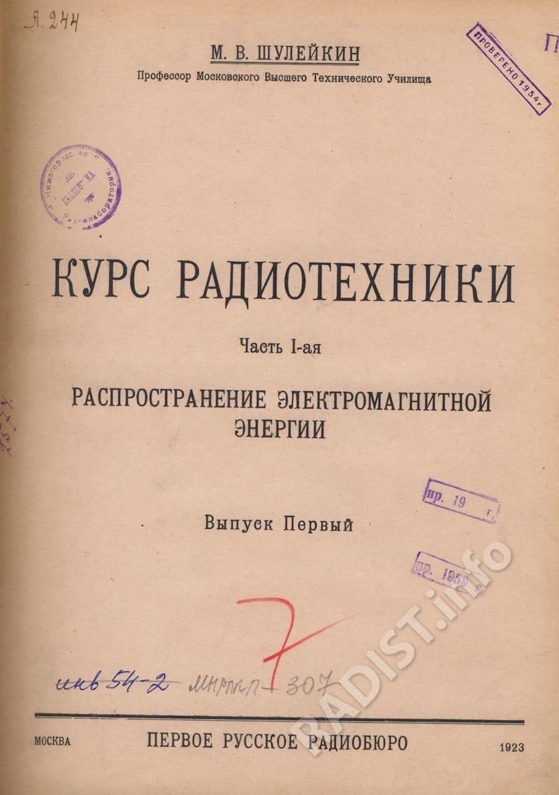 Обложка книги «Курс радиотехники. Ч.1. Распространение электромагнитной энергии», автор М.В. Шулейкин. Москва, 1923 г.