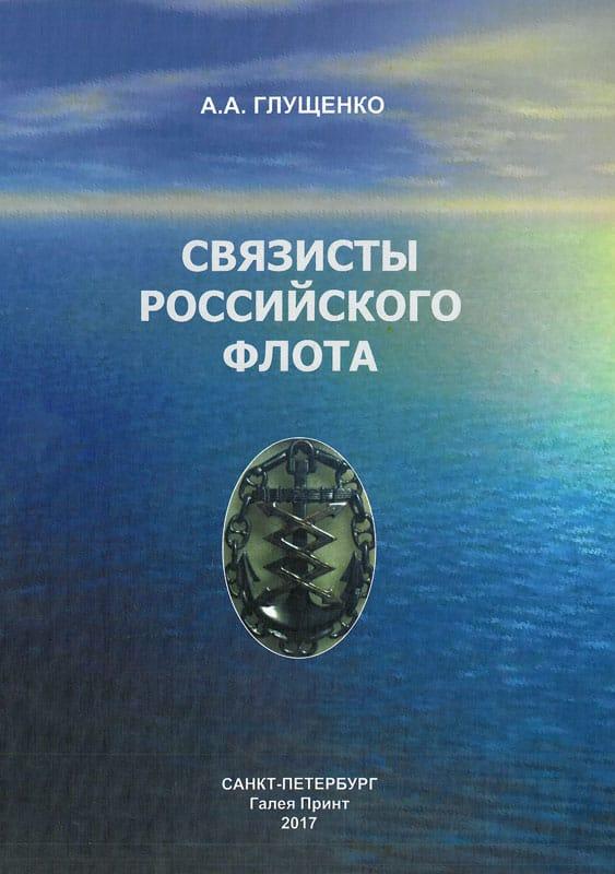 Обложка книги «Связисты Российского Флота», А.А. Глущенко. Санкт-Петербург, 2017 г.
