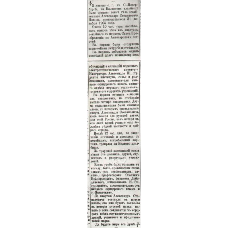 Описание похорон А.С. Попова - статья из газеты «Котлин» № 5 от 6 января 1906 г. стр. 2