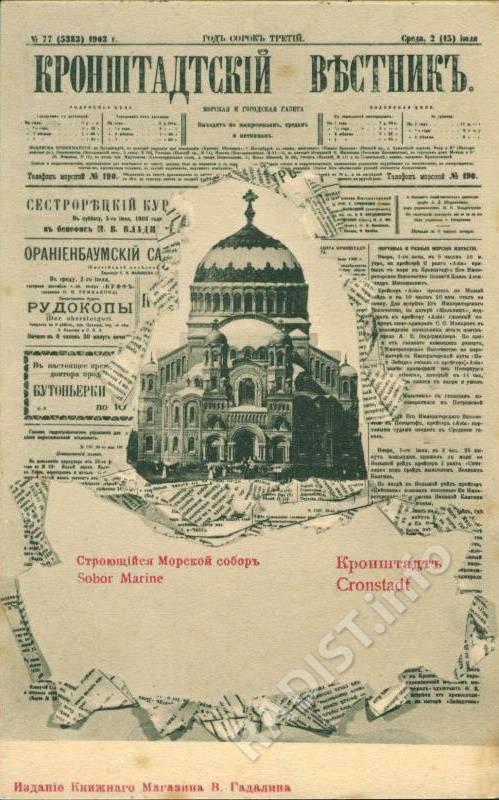 Первая страница газеты «Кронштадский вестник» от 2 (15) июля 1903 г. Строящийся Морской собор, Российская Империя, Кронштадт