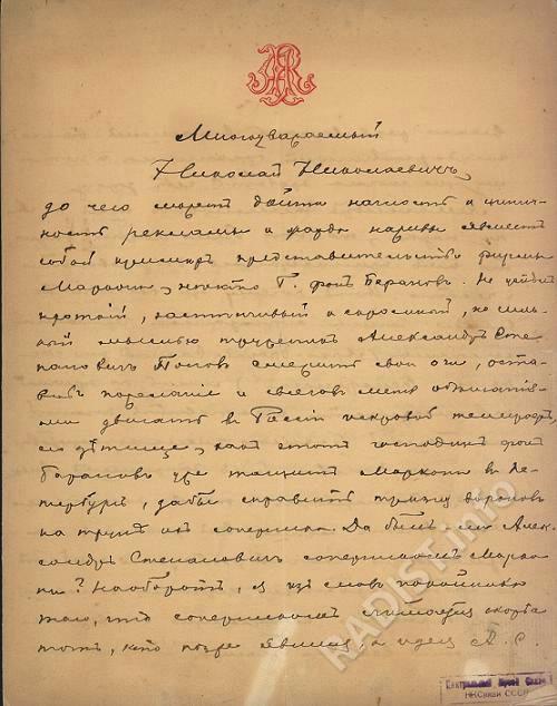 Письмо А.А. Реммерта Н.Н. Георгиевскому о приоритете А.С. Попова в вопросе изобретения беспроволочного телеграфа, 1907 г.