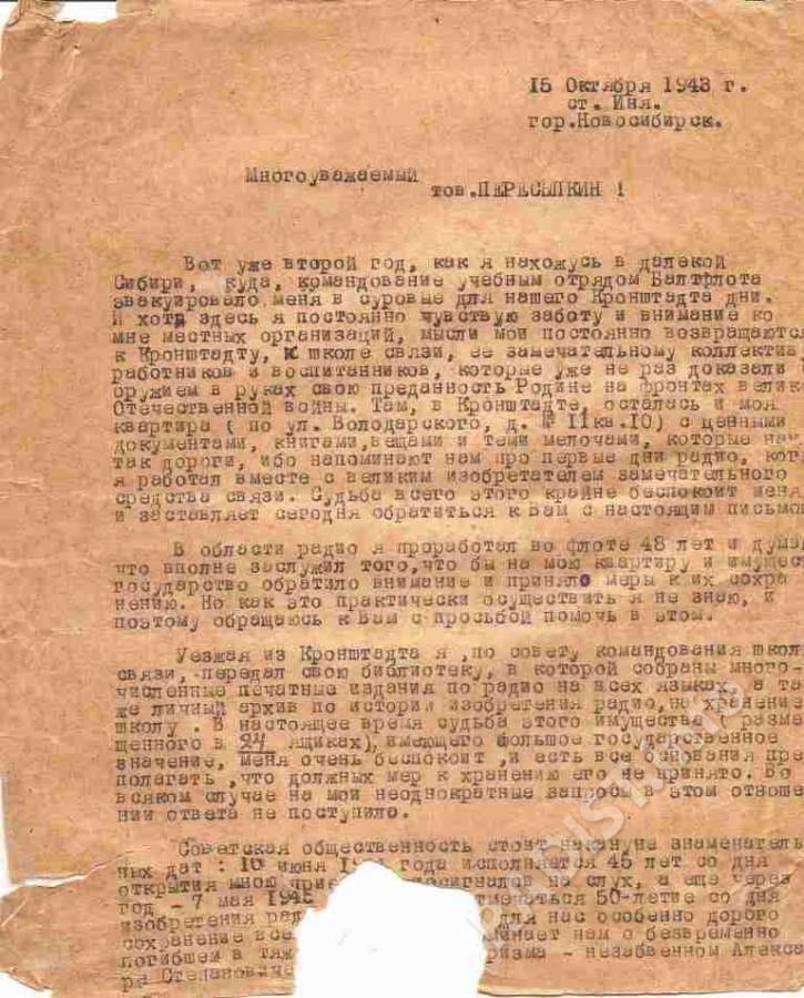 Письмо П.Н. Рыбкина к маршалу связи И.Т. Пересыпкину по вопросу проведения юбилеев радио от 15 октября 1943 года_1