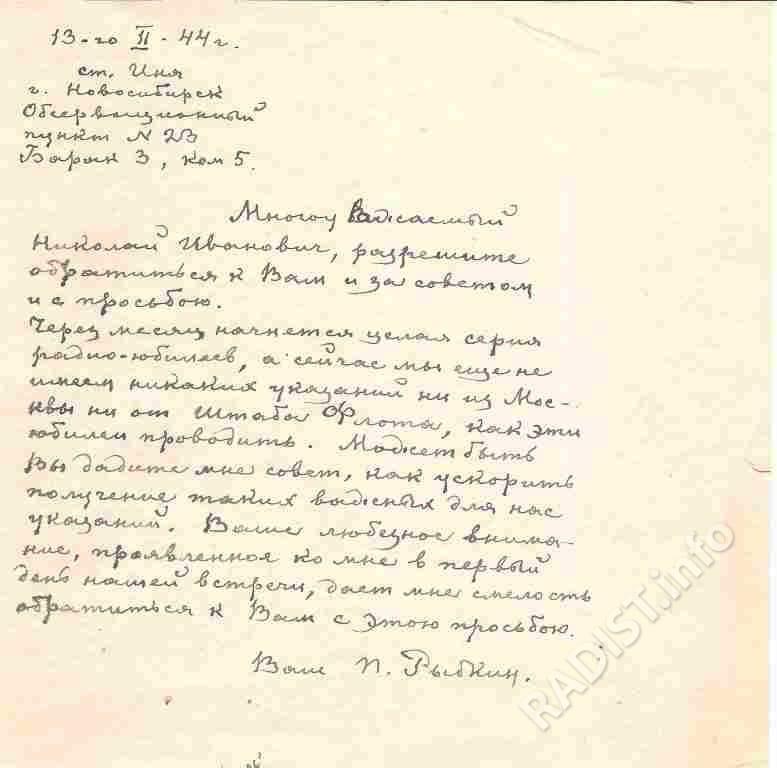 Письмо П.Н. Рыбкина начальнику Воронежской (Новосибирской) Школы радиоспециалистов Н.И. Болховитину от 13 февраля 1944 года.