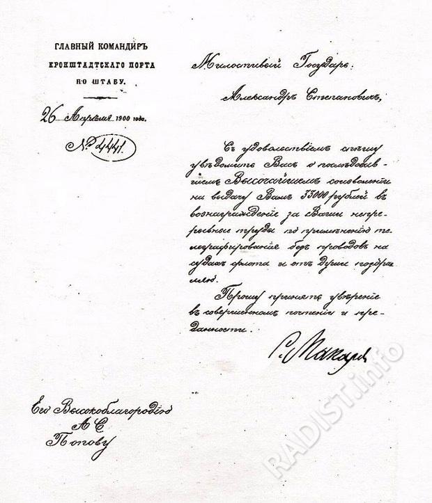 Письмо адмирала С.О. Макарова к А.С. Попову о награждении его «за труды по применению телеграфирования без проводов на судах флота», 26 апреля 1900 г.