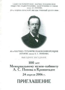 Приглашение на 61-ю конференцию НТОРЭС имени А.С. Попова, в честь 100-летия музея-кабинета А.С. Попова в Кронштадте, 24 апреля 2006 г.