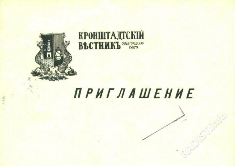 Приглашение на имя Ю.И. Спиридонова от редакции газеты «Кронштадтский вестник», 25.07.1995