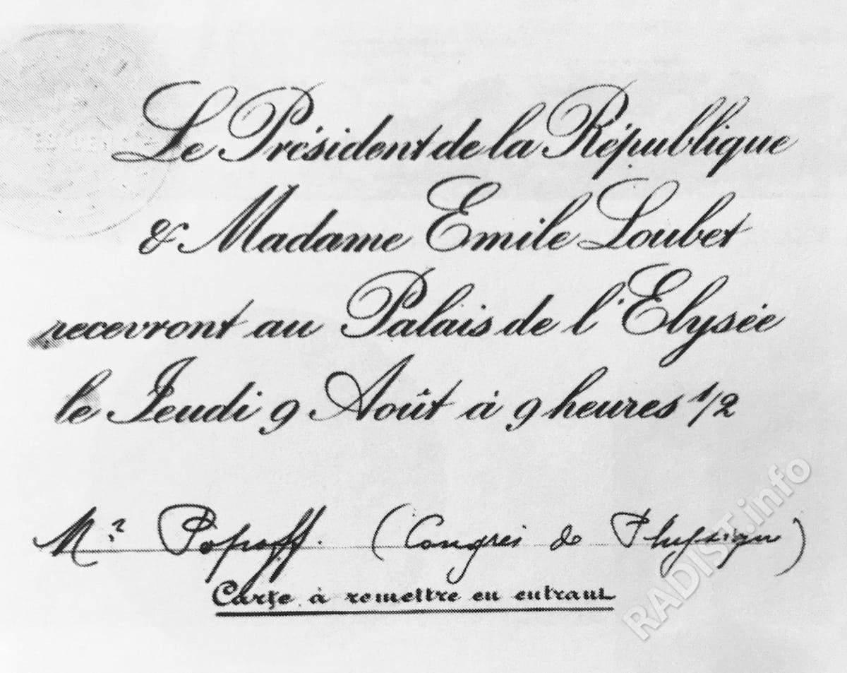Пригласительный билет А.С. Попова на прием к президенту Франции Эмилю Любе. Прием состоялся в Париже в Елисейском дворце