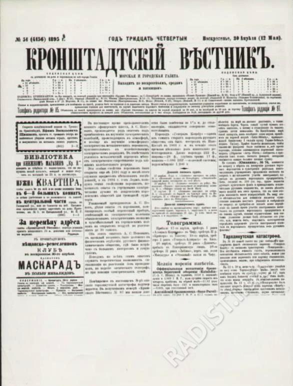 Статья в газете «Кронштадтский вестник» от 30 апреля 1895 года