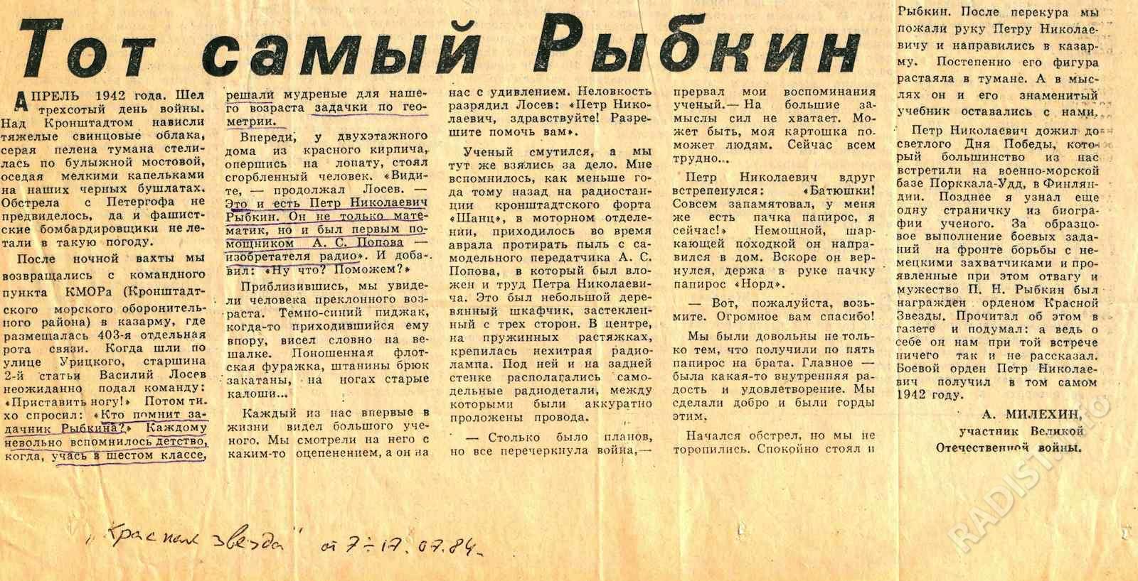 Статья «Тот самый Рыбкин» в газете «Красная Звезда» от 17.07.1984 года