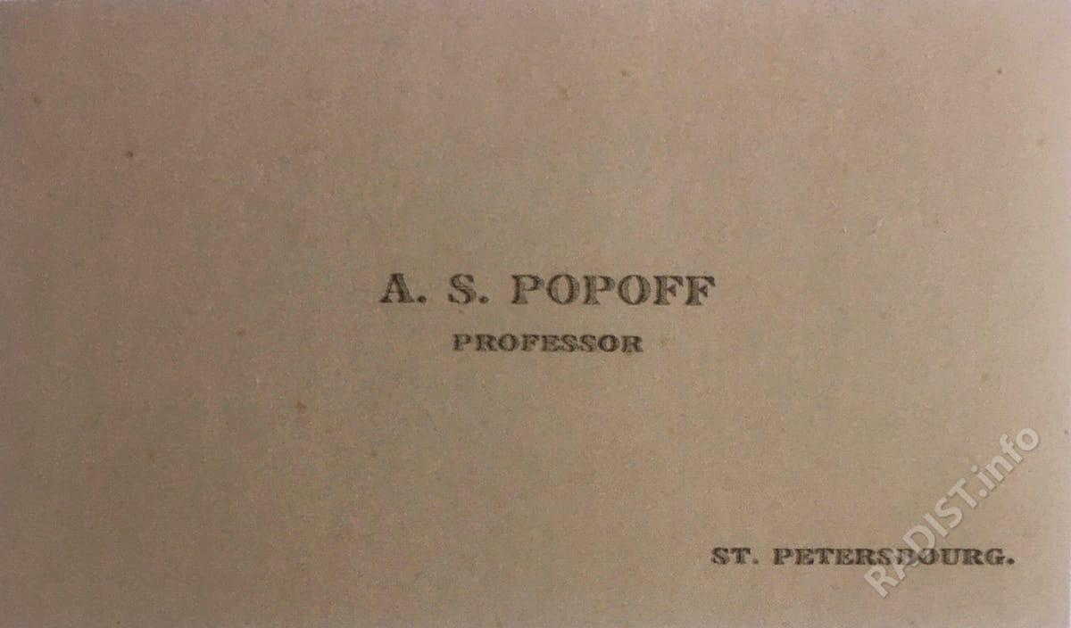 Визитная карточка А.С. Попова, С-Петербург, 1901 г.