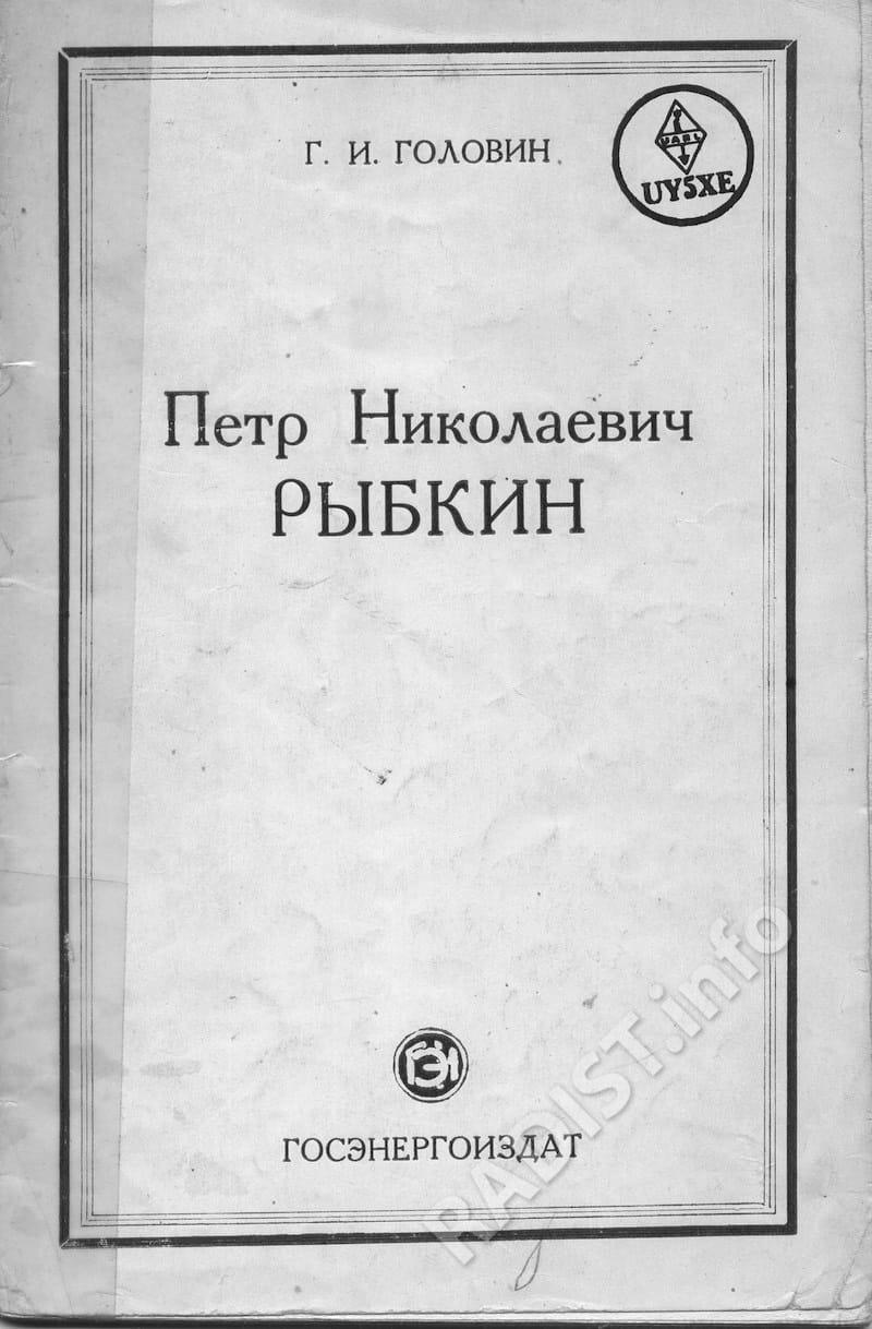 Г.И. Головин – «Петр Николаевич Рыбкин», Госэнергоиздат