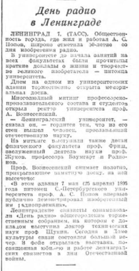 День радио в Ленинграде (Газета «Вечерняя Москва» от 08 мая 1945 года)
