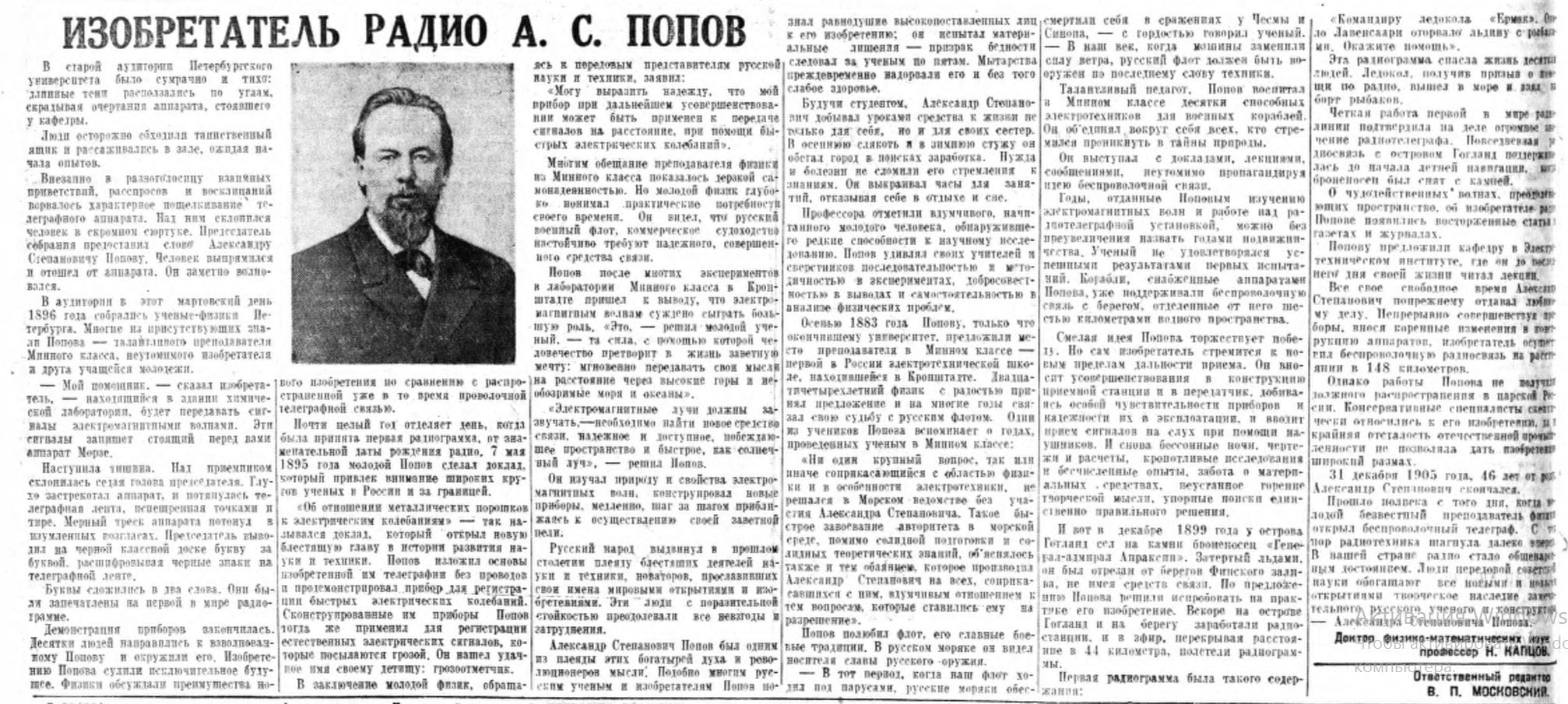 Изобретатель радио А.С. Попов. Профессор Н. Капцов (Газета «Сталинский сокол» от 09 мая 1945 года)