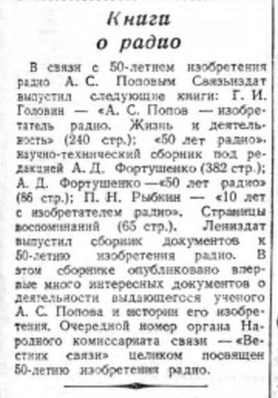 Книги о радио (Газета «Вечерняя Москва» от 08 мая 1945 года)