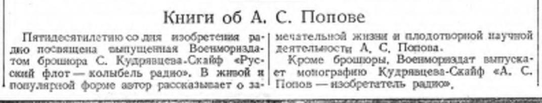 Книги об А.С. Попове (Газета «Красный флот» от 06 мая 1945 года)