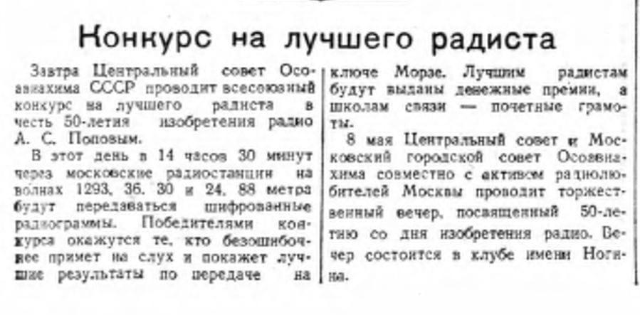 Конкурс на лучшего радиста (Газета «Вечерняя Москва» от 05 мая 1945 года)