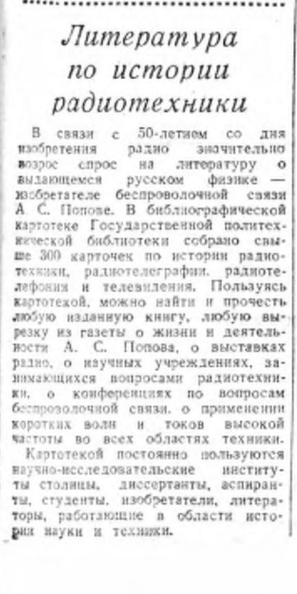 Литература по истории радиотехники (Газета «Вечерняя Москва» от 07 мая 1945 года)