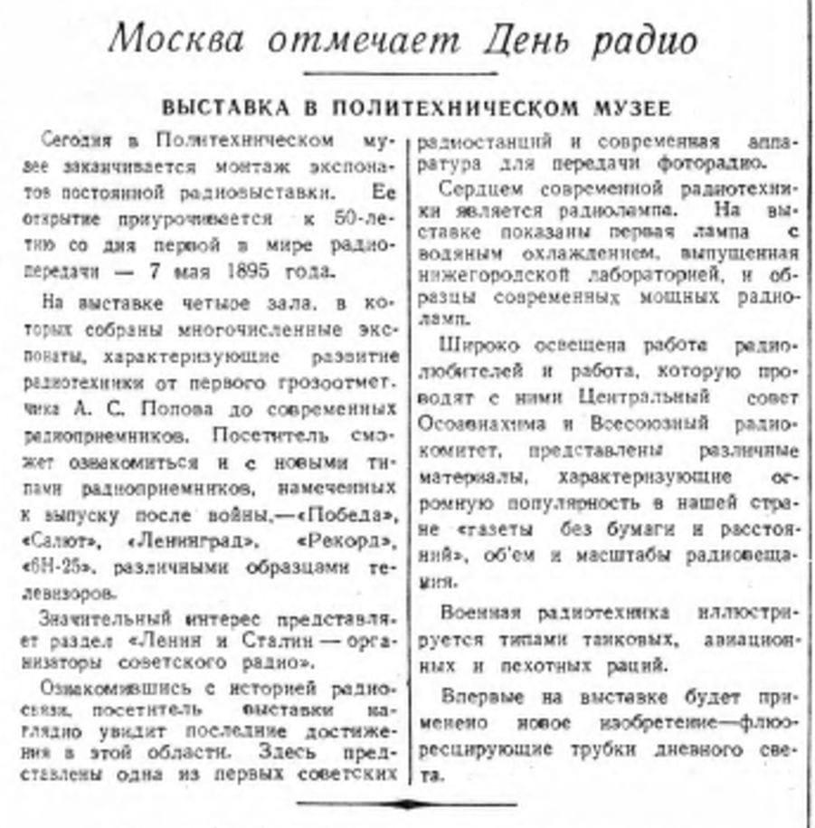 Москва отмечает День радио - выставка в Политехническом музее (Газета «Вечерняя Москва» от 05 мая 1945 года)