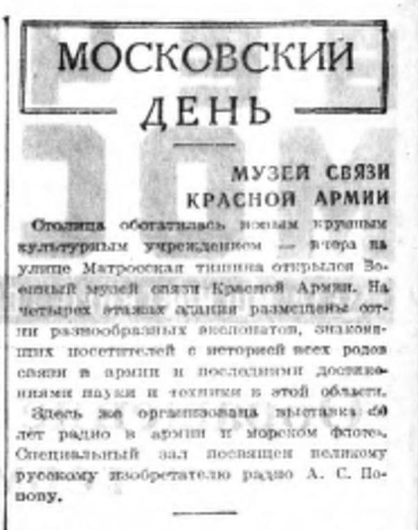 Музей связи Красной Армии (Газета «Вечерняя Москва» от 08 мая 1945 года)