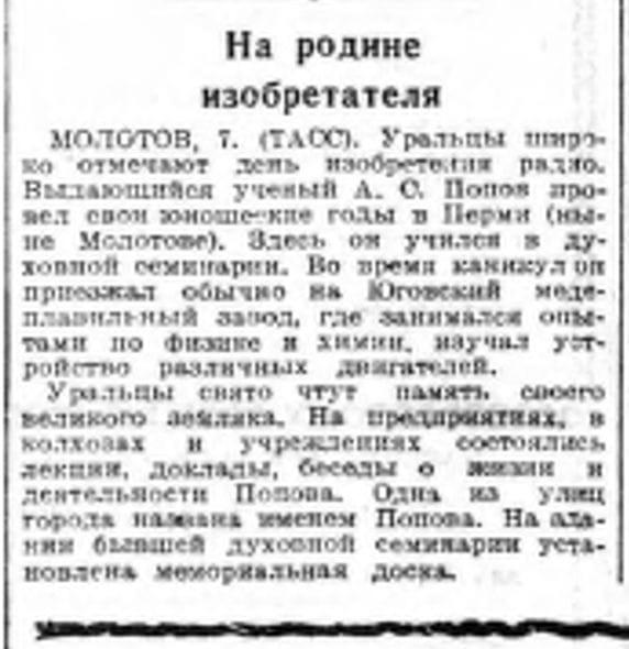 На родине изобретателя (Газета «Вечерняя Москва» от 08 мая 1945 года)