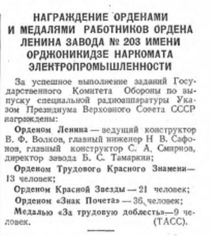 Награждение работников завода № 203 им. Орджоникидзе за выпуск спец. радиоаппаратуры (Газета «Красный флот» от 08 мая 1945 года)