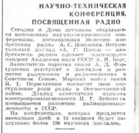 Научно-техническая конференция, посвященная радио (Газета «Вечерняя Москва» от 14 мая 1945 года)