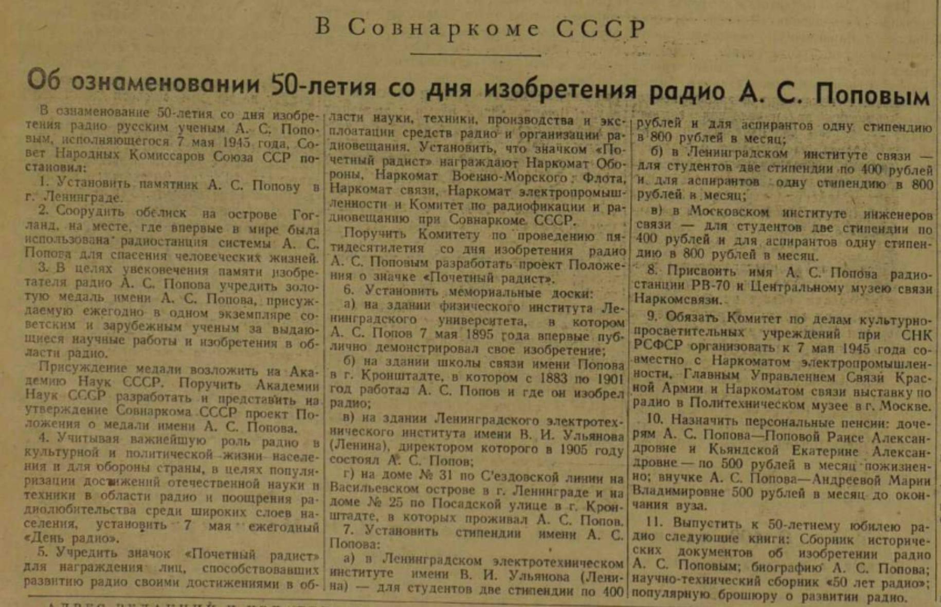 Об ознаменовании 50-летия со дня изобретения радио А.С. Поповым (Газета «Известия» от 04 мая 1945 года)