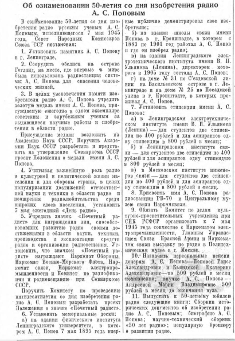 Об ознаменовании 50-летия со дня изобретения радио А.С. Поповым (Газета «Красный флот» от 04 мая 1945 года)