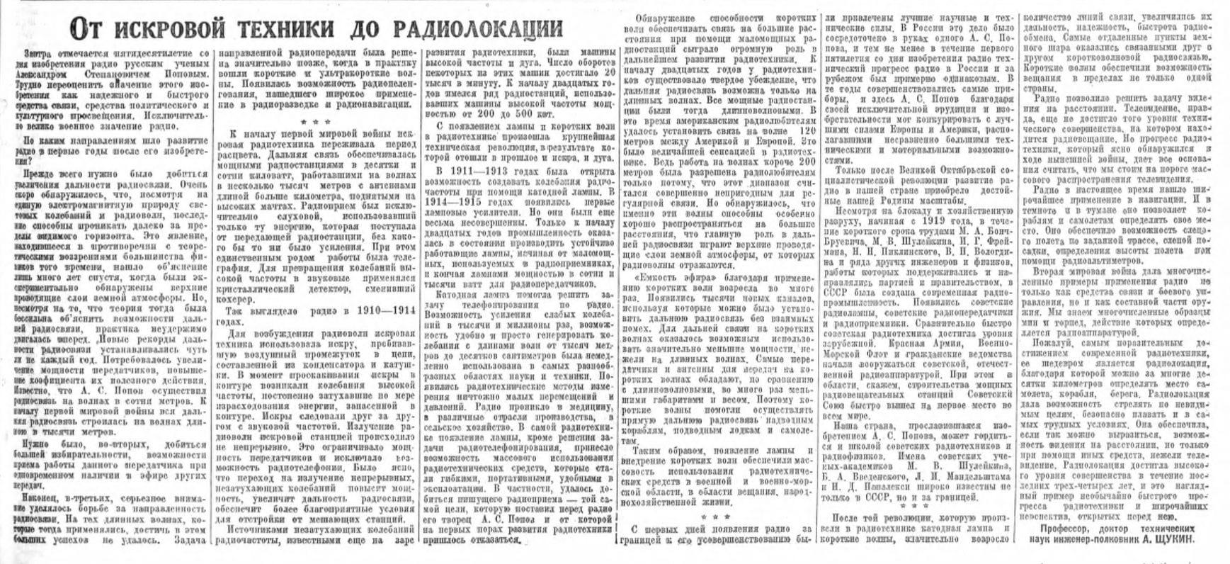 От искровой техники до радиолокации. Профессор А. Щукин (Газета «Красный флот» от 06 мая 1945 года)