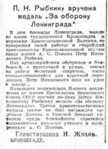 П.Н. Рыбкину вручена медаль «За оборону Ленинграда» (Газета «Вечерняя Москва» от 08 мая 1945 года)