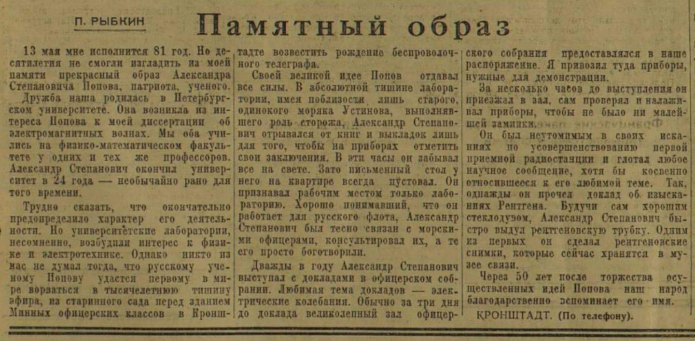 Памятный образ. П.Н. Рыбкин (Газета «Известия» от 06 мая 1945 года)