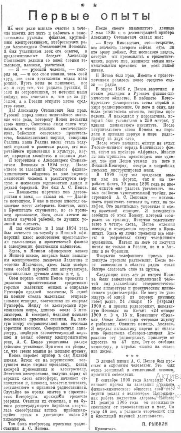 Первые опыты. П.Н. Рыбкин (Газета «Красный флот» от 06 мая 1945 года)