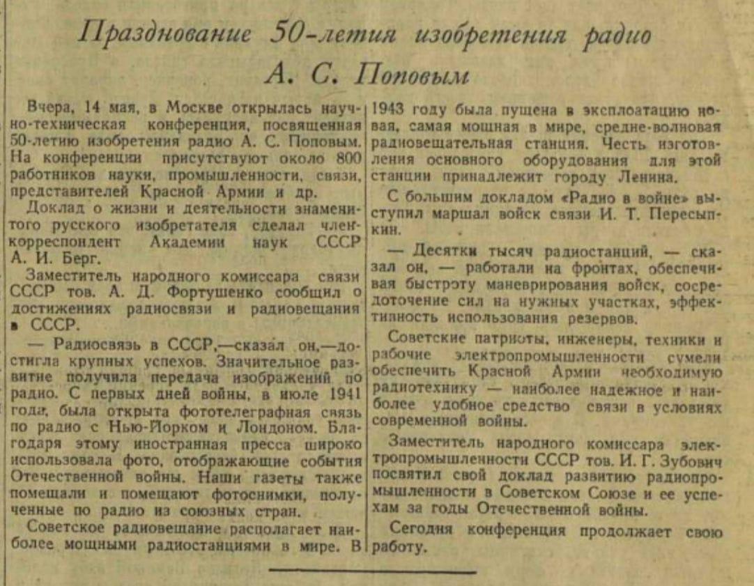 Празднование 50-летия изобретения радио А.С. Поповым (Газета «Известия» от 15 мая 1945 года)