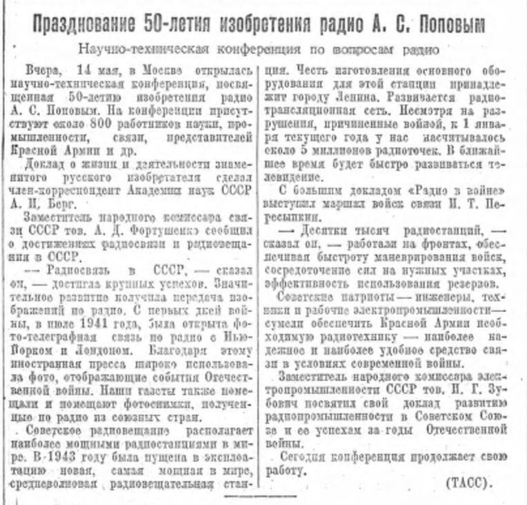 Празднование 50-летия изобретения радио А.С. Поповым (Газета «Красный флот» от 15 мая 1945 года)