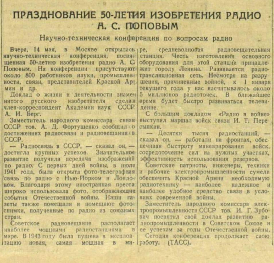 Празднование 50-летия изобретения радио А.С. Поповым. Научно-техническая конференция по вопросам радио (Газета «Красная Звезда» от 15 мая 1945 года)